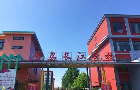 即墨长江中学